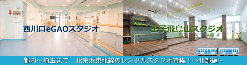 京浜東北線 西川口 王子 スタジオ