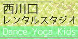 西川口 レンタルスタジオ 埼玉県川口市で ダンス バレエ カルチャー教室 フラ レッスンに使える西川口 eGAO スタジオ