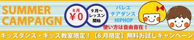 西川口eGAOスタジオ サマーキャンペーン