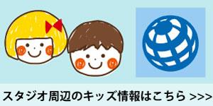 kids_information