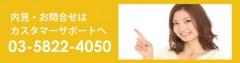 埼玉県 川口 西川口 レンタルスタジオ eGAO お問い合わせ