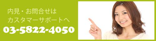 西川口 eGAOスタジオお問合せ先