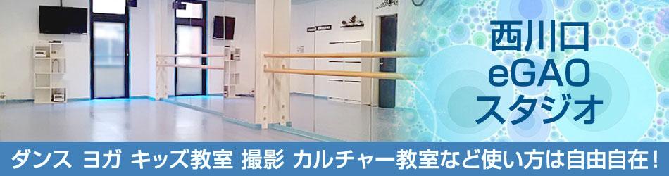 西川口 レンタルスタジオ 貸しスタジオ