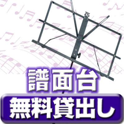 埼玉県 川口市にあるレンタルスタジオでは譜面台無料貸出しをしています