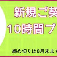 池袋MIBレンタルスタジオ 10時間プレゼント キャンペーン