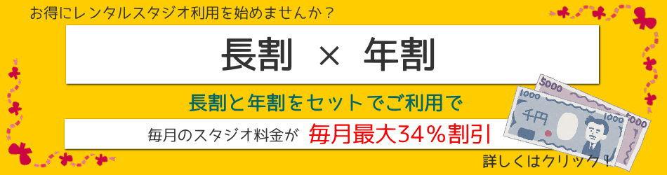 長割・年割 キャンペーン 西川口 貸しスタジオ eGAO