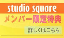 西川口 レンタルスタジオ 定期 メンバー 特典 限定