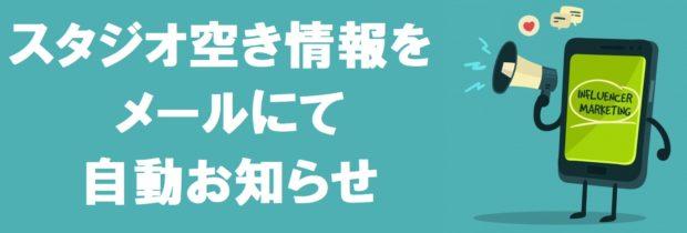 西川口 レンタルスタジオ 空き時間をお知らせ