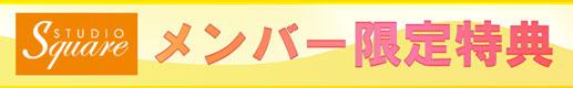 西川口 レンタルスタジオ 限定特典